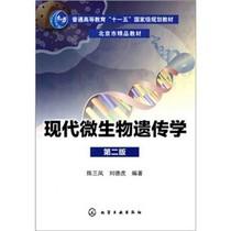 [医学]现代微生物遗传学(第2版)/陈三凤,刘德虎/正版包邮 价格:31.20