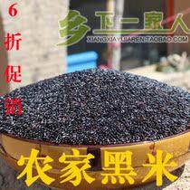 农家黑米-乌发补血养黑米粉黑香米-暖胃健脾黑米粥黑米酥500g有机 价格:4.05