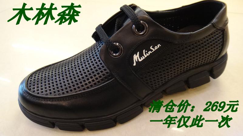专柜正品木林森日常休闲男鞋男凉鞋洞洞鞋真皮皮鞋透气低帮鞋男 价格:269.00