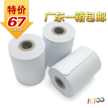 广东包邮 绿星热敏收银纸pos机纸 热敏小票纸 57x50mm 直径45mm 价格:67.00