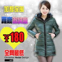 2013冬季新款女装外套 雅鹿羽绒服中长款时尚修身羽绒服正品清仓 价格:180.00