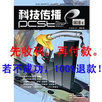《科技传播》国家级期刊评职称学术论文代发表 自然科学信息技术 价格:600.00