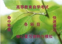 江苏自考27854家畜传染病与寄生虫病学  核心复习资料与模拟 价格:30.00
