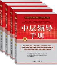 中层领导手册 全4册 企业管理学书籍文萃 实战管理类 中层管理书 价格:35.00