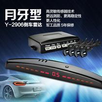 永泰和 汽车月牙真人语音倒车雷达 LED数字显示 4探头 精确定位 价格:223.00