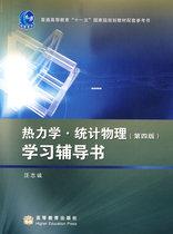 热力学.统计物理(第4版)学习辅导书 价格:18.40