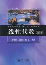 """线性代数(第2版)—普通高等教育""""十二五""""规划教材 价格:15.50"""
