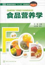 食品营养学(石瑞) 价格:24.20