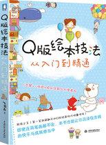 Q版绘本技法从入门到精通 艺术 绘画 漫画 图书 当当网 价格:24.20