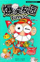 爆笑校园27 朱斌编绘 大陆漫画 幽默笑话 商城正版 价格:6.60