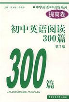 初中英语阅读300篇(提高卷)(第2版)上海交通大学出版社 当当网 价格:12.10