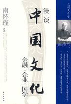 当当网图书 漫谈中国文化(南怀瑾讲述)处处真知卓见。 价格:20.80