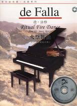 德·法雅--火祭舞曲(含盘) 价格:19.00