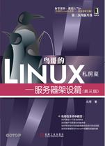 鸟哥的Linux私房菜——服务器架设篇(第三版)当当网 价格:76.30