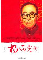 《杨西光传》 价格:31.50