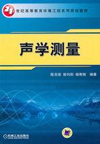 声学测量-21世纪高等教育环境工程系列规划教材 价格:23.20
