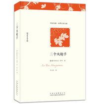 """三个火枪手(名家全译本,""""法国的金庸""""大仲马浪漫主义代表…… 价格:19.20"""