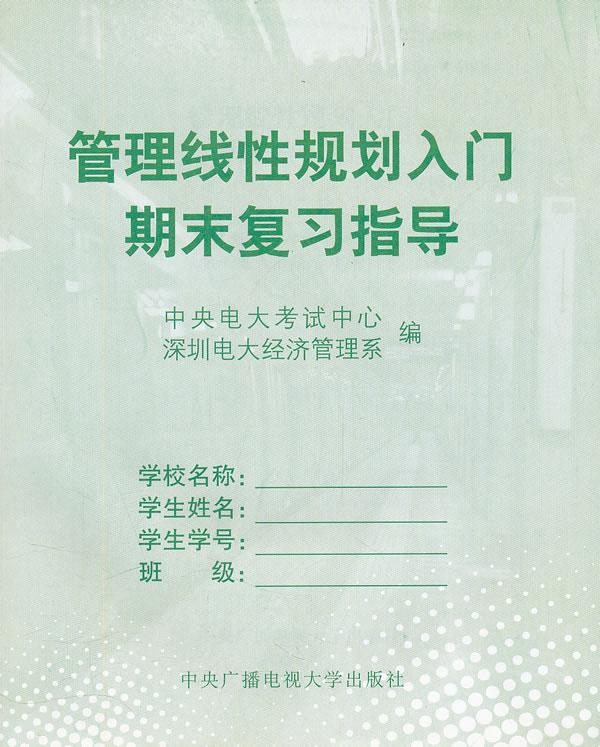 管理线性规划入门期末复习指导 价格:4.50