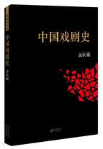"""中国戏剧史(白先勇推崇备至:""""第一部从文化人类学高度写出…… 价格:26.20"""