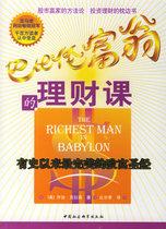 巴比伦富翁的理财课:有史以来最完美的致富圣经 价格:14.00