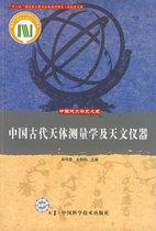 中国天文学史大系--中国古代天体测量学及天文仪器 价格:60.70