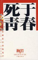 """死于青春(海岩笔下的""""唐山大地震"""") 价格:9.20"""