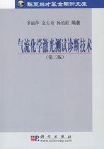 气流化学激光测试与诊断技术(第二版) 价格:39.40