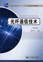 光纤通信技术 价格:28.80