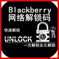 黑莓解锁9800 9530 9500 9530 9790 9105 9000 黑莓全系列解锁码 价格:1.00