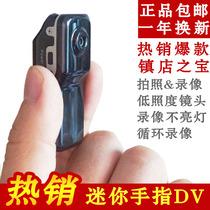 正品高清微型摄像机超小无线隐形迷你监控摄像头运动航拍DV录像机 价格:48.00