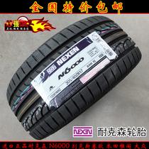 全新耐克森17寸轮胎 N6000 205/40R17 别克新赛欧/本田飞度 促销 价格:480.00