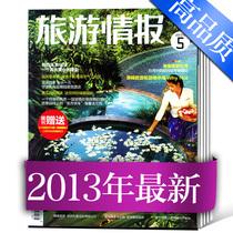 旅游情报杂志2013年1/4-8月+2012年12月共7本打包过期杂志铺批发 价格:39.15