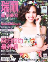 瑞丽服饰美容杂志2013年8月你的潮流时尚女刊专注过期杂志 价格:8.81