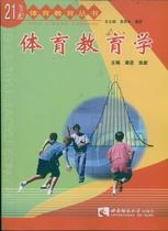 体育教育学 体育教育 正版书籍 商城 价格:18.70