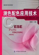 测色配色应用技术 纺织工业、染整工业 正版书籍 商城 价格:25.80