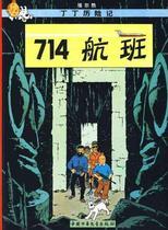 丁丁历险记.714航班   正版书籍 商城 价格:8.60