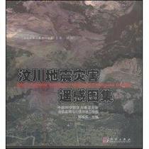 汶川地震灾害遥感图集  地球物理学  正版书籍 商城 价格:480.00