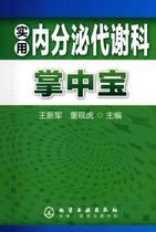 实用内分泌代谢科掌中宝王新军 医学 内科学  正版书籍 商城 价格:12.00
