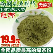 家乡味纯天然龙井绿茶粉食用面膜粉星巴克烘焙日本宇治抹茶粉奶茶 价格:19.90