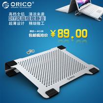 包邮ORICO NCA-1513全铝笔记本散热器14寸苹果笔记本散热 价格:68.00