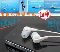 三星i9018 i8305 i897耳机 耳塞 手机入耳式 长短线 包邮 价格:46.08