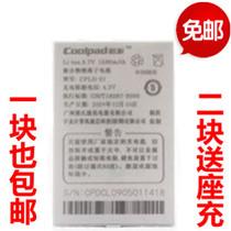 包邮 酷派6168H 6268 N68 F69原装电池 CPLD-27原装电池 电板 价格:15.00