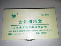 亚信No.105会计通用科目章 印章财会办公文具厂家直销 价格:20.00