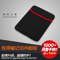 笔记本电脑内胆包14寸 男女 13.3寸内胆15.6寸 ipad平板内胆包 价格:15.00
