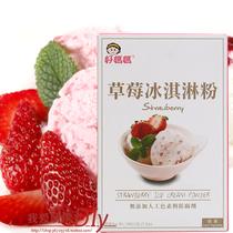 台湾进口 好妈妈草莓冰激凌粉 冰淇淋粉 无添加剂 原装100克 价格:10.00