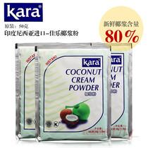 我爱厨房DIY 印尼进口速溶天然的椰浆粉kara 佳乐椰浆粉50克原装 价格:7.50