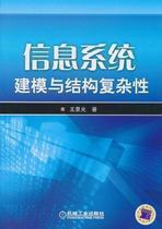 信息系统建模与结构复杂性/王景光/系统学/机械工业出版社 价格:21.50