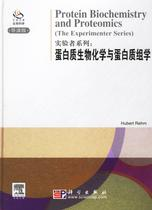 蛋白质生物化学与蛋白质组学/实验者系列 畅销 商城 正版书 价格:36.90