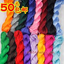 DIY饰品配件 手工串珠材料线材批发 台湾A玉线手绳中国结编织 1mm 价格:1.60