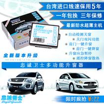 带升降/防夹/13款长城C50/C30/M4哈弗H5/H3/H6关窗器/自动升窗器 价格:115.00